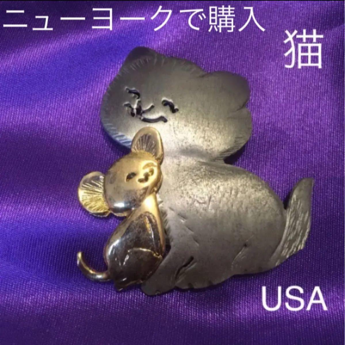 アメリカ 猫ブローチ 猫アクセサリー 猫グッズ 猫雑貨 猫小物 猫物 子猫 ねこ