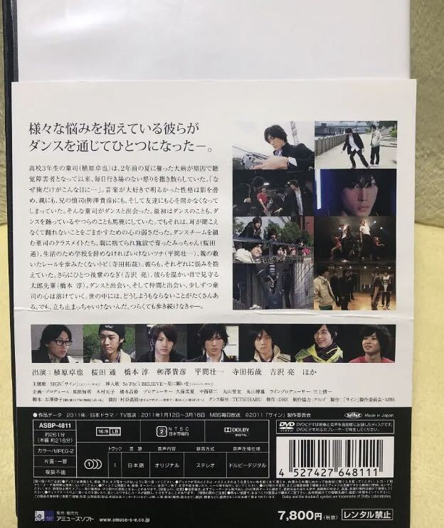ドラマ サイン DVD BOX 植原卓也 平間壮一 吉沢亮 水田航生 アミューズ