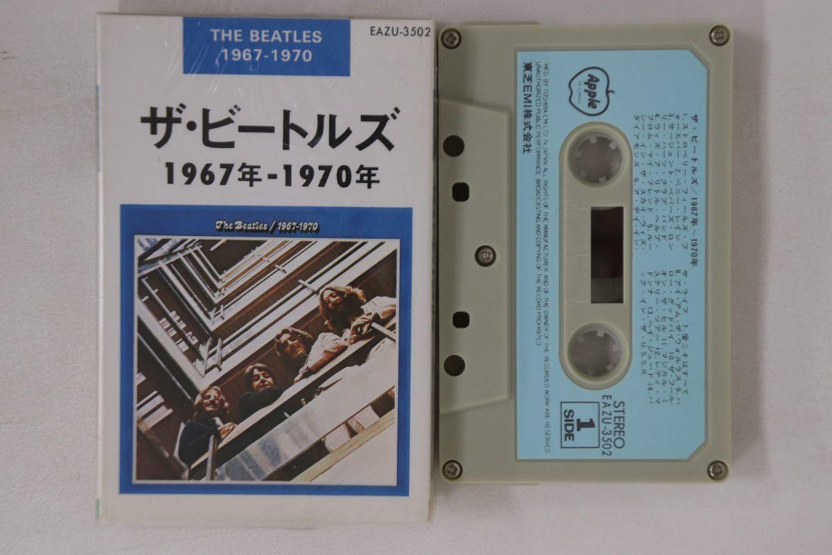 TAPE Beatles Beatles 1967-1970 EAZU3502 EMI /00110_画像1