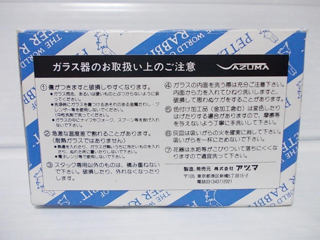 ピーターラビット★ベンジャミンバニー★ガラス製★リーフボックス★フタ付き 小物入れ_画像6
