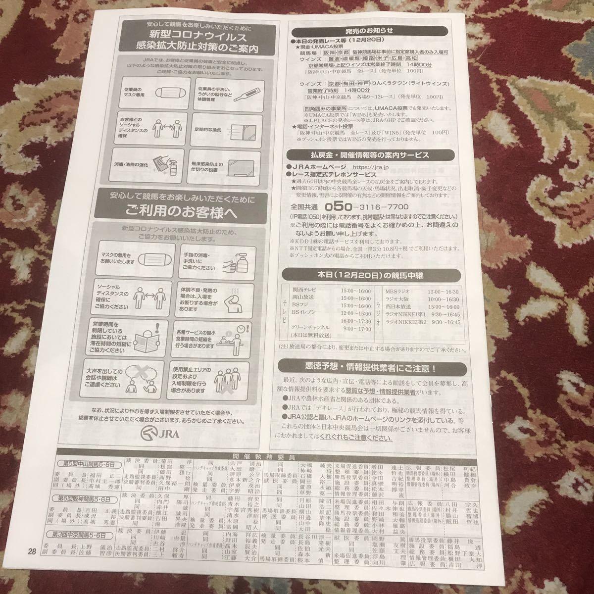 JRAレーシングプログラム2020.12.20(日)朝日杯フューチュリティステークス(GⅠ)、ディセンバーステークス(L)、三河ステークス_画像2