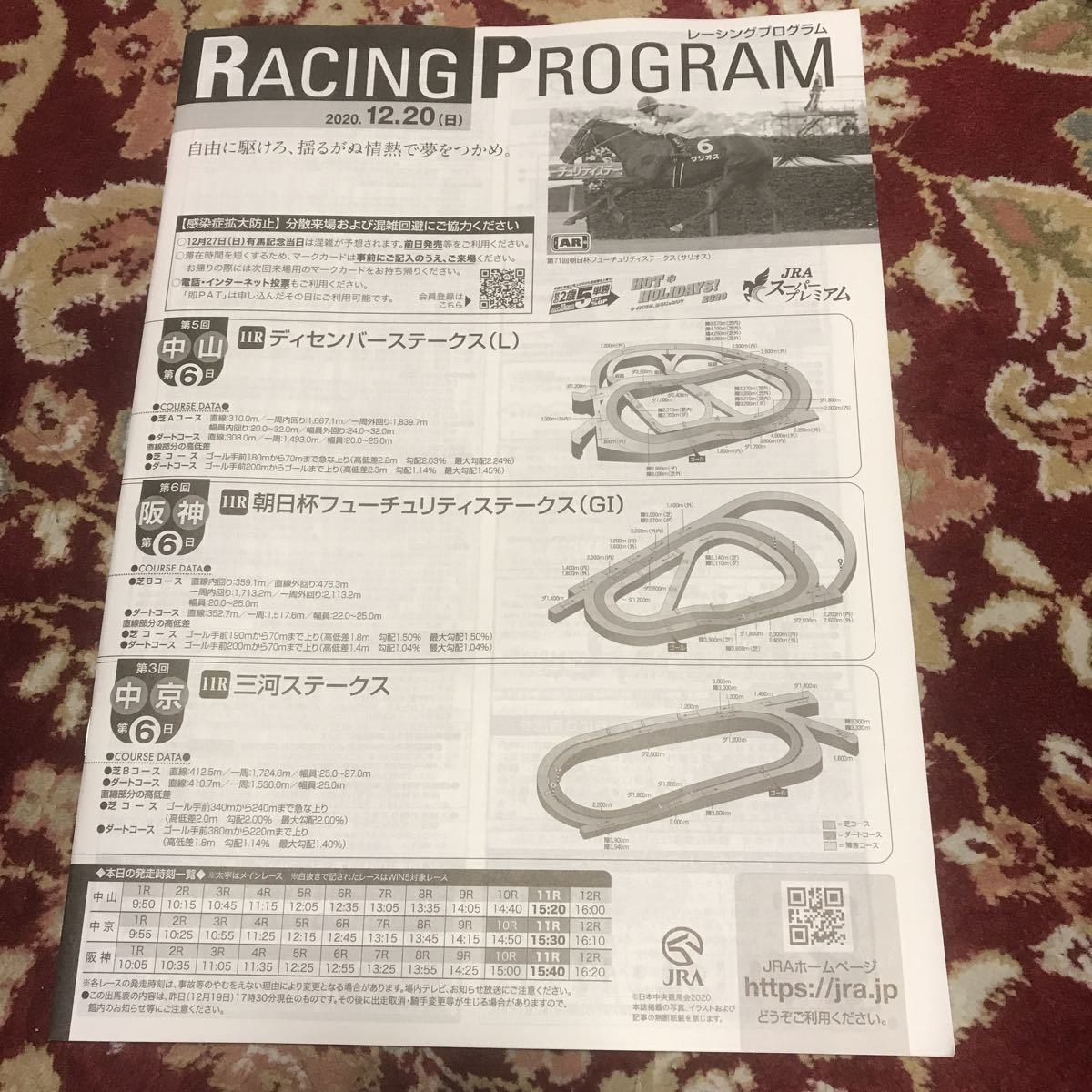 JRAレーシングプログラム2020.12.20(日)朝日杯フューチュリティステークス(GⅠ)、ディセンバーステークス(L)、三河ステークス_画像1