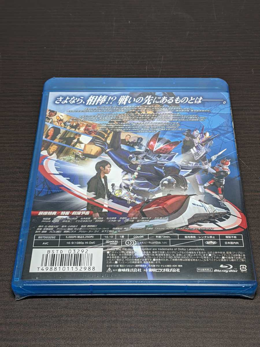 Blu-ray 未開封 仮面ライダー×仮面ライダー×仮面ライダー THE MOVIE 超・電王トリロジー EPISODE BLUE 派遣イマジンはNEWトラル / bj118_画像5