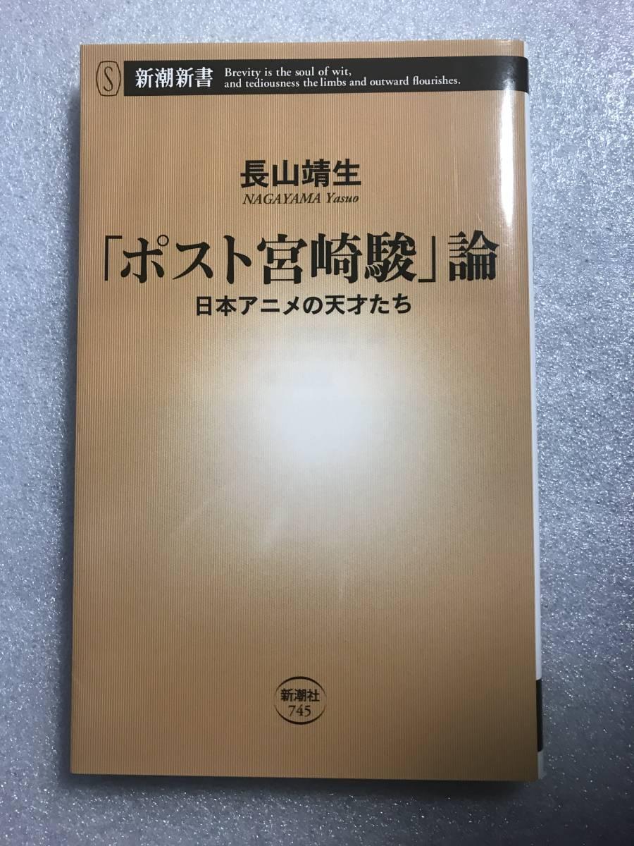 ■即決■ [4冊可] (新潮新書) 「ポスト宮崎駿」論 長山靖生
