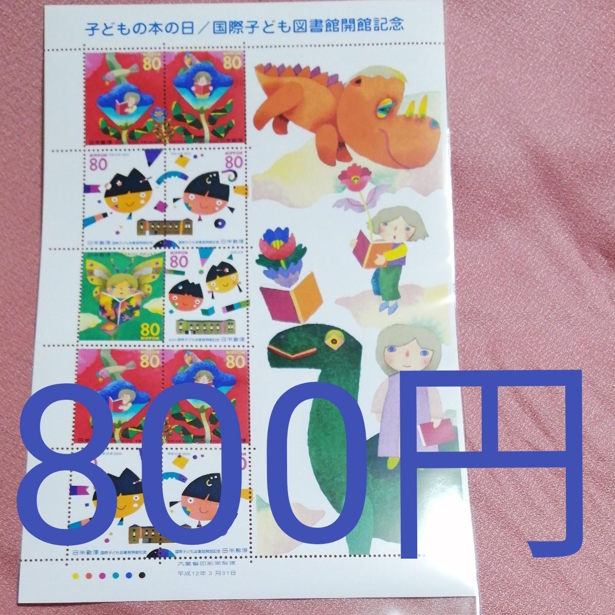 子ども本の日/国際子ども図書館記念