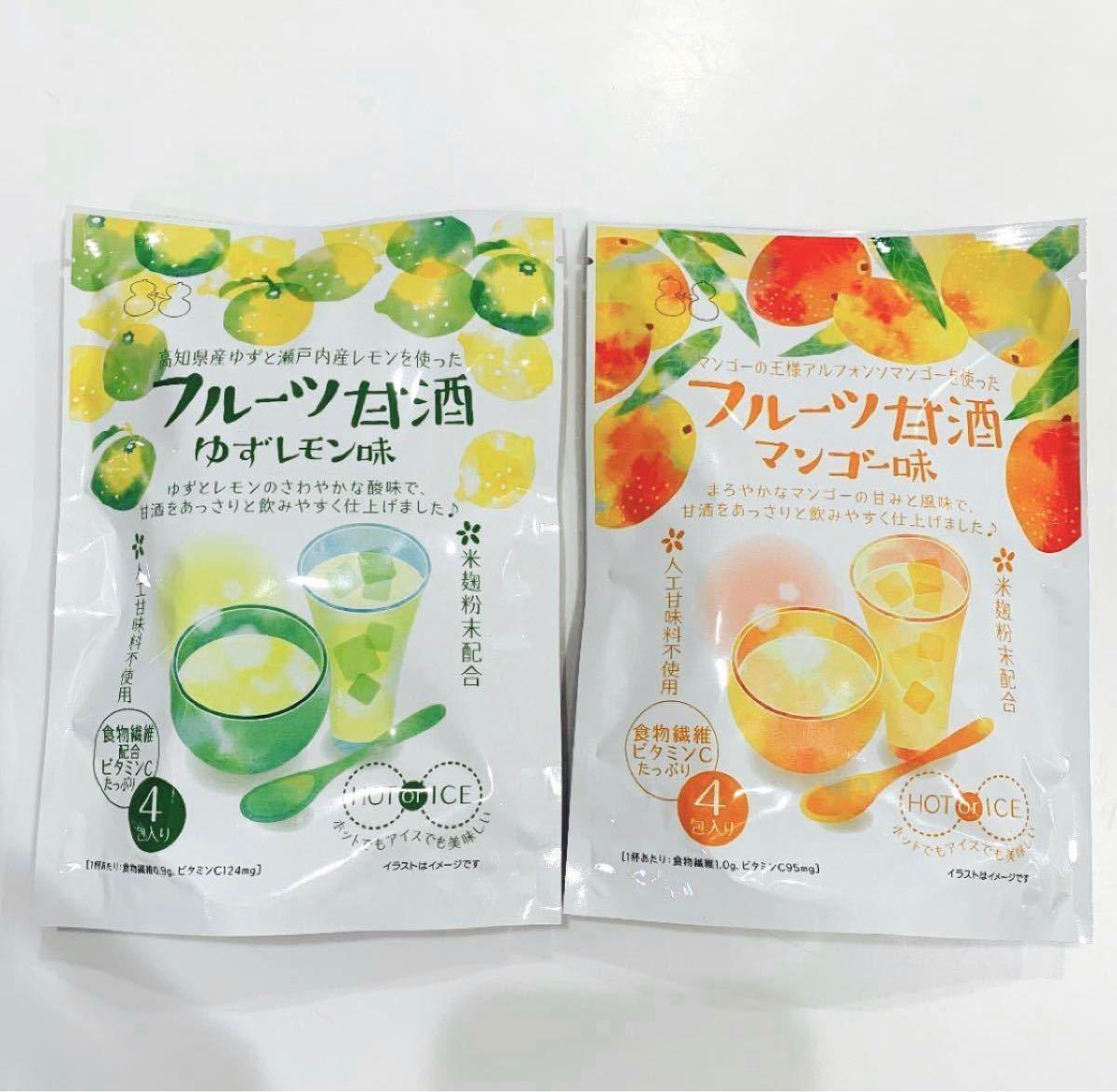 【甘酒】フルーツ甘酒 米麹 酒粕