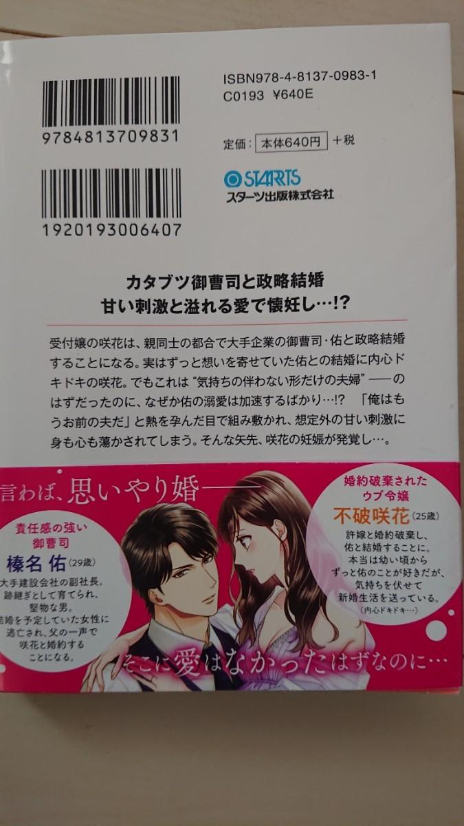 TL 小説 愛妻御曹司に娶られて、赤ちゃんを授かりました 砂川雨路