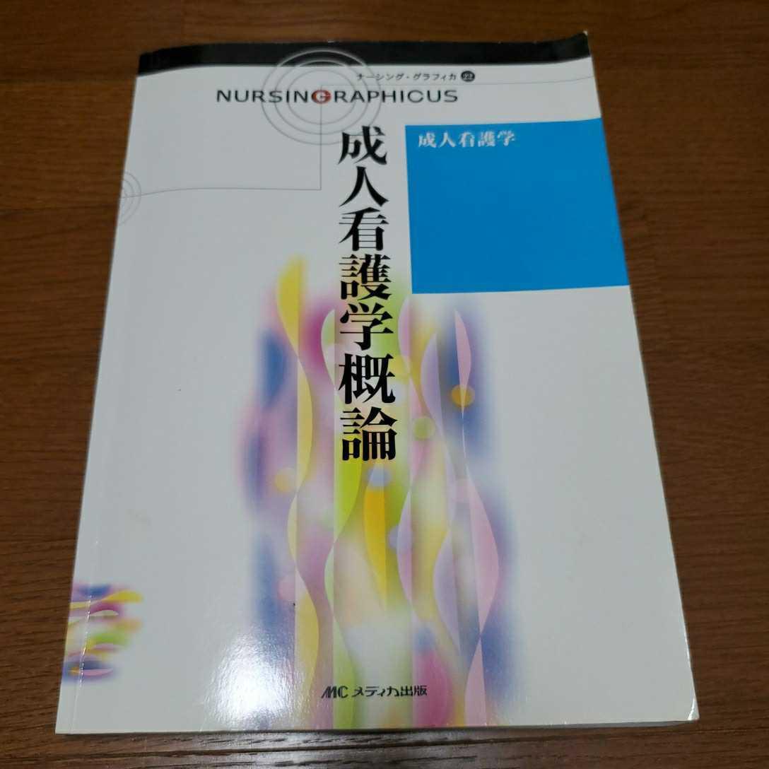 ナーシング グラフィカ 成人看護学 概論 看護師 医療 臨床 教科書