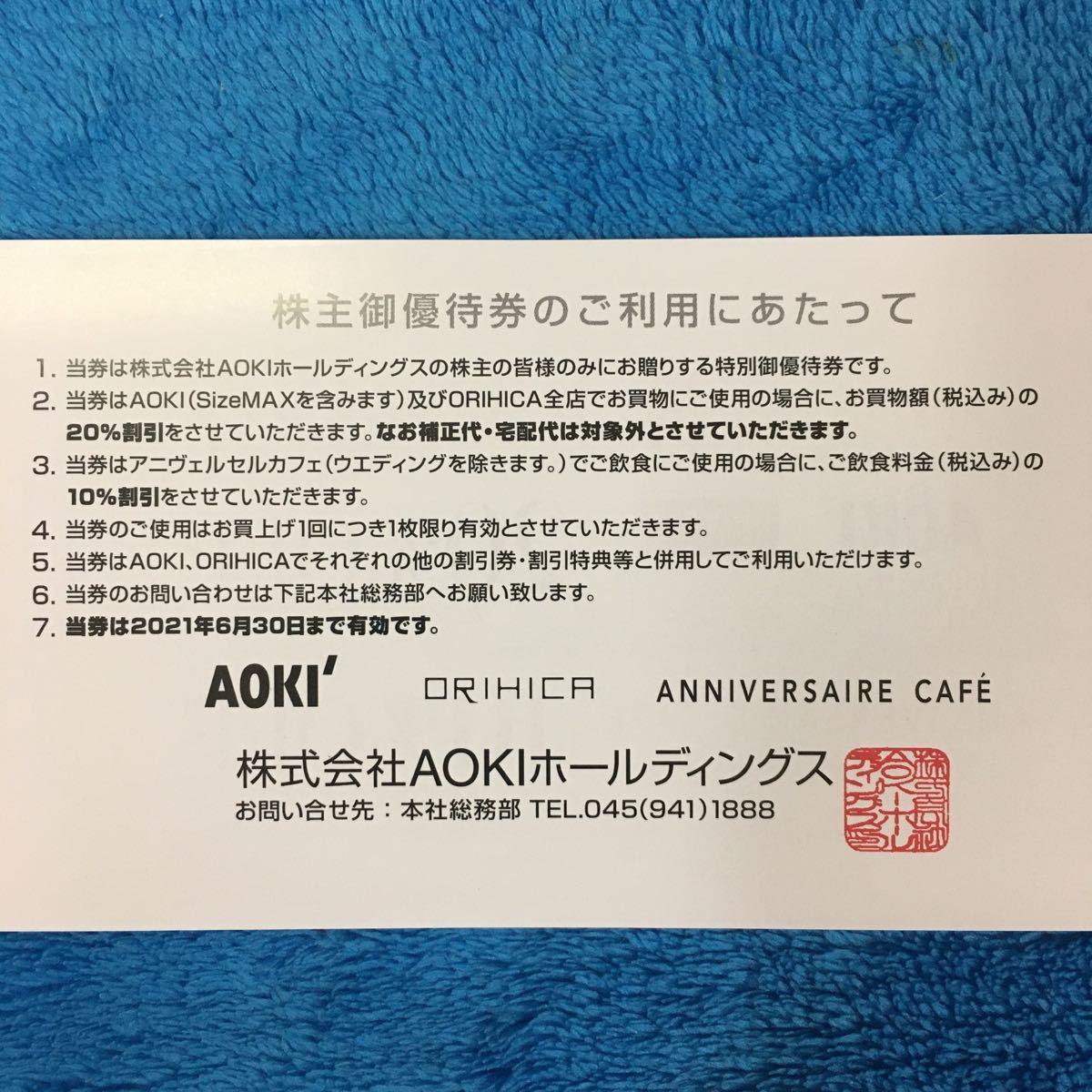 【最新】AOKI(アオキ)・ORIHICA株主優待券1枚 20%OFF ミニレター対応63円 アオキ・オリヒカ 2021年6月30日まで_画像2