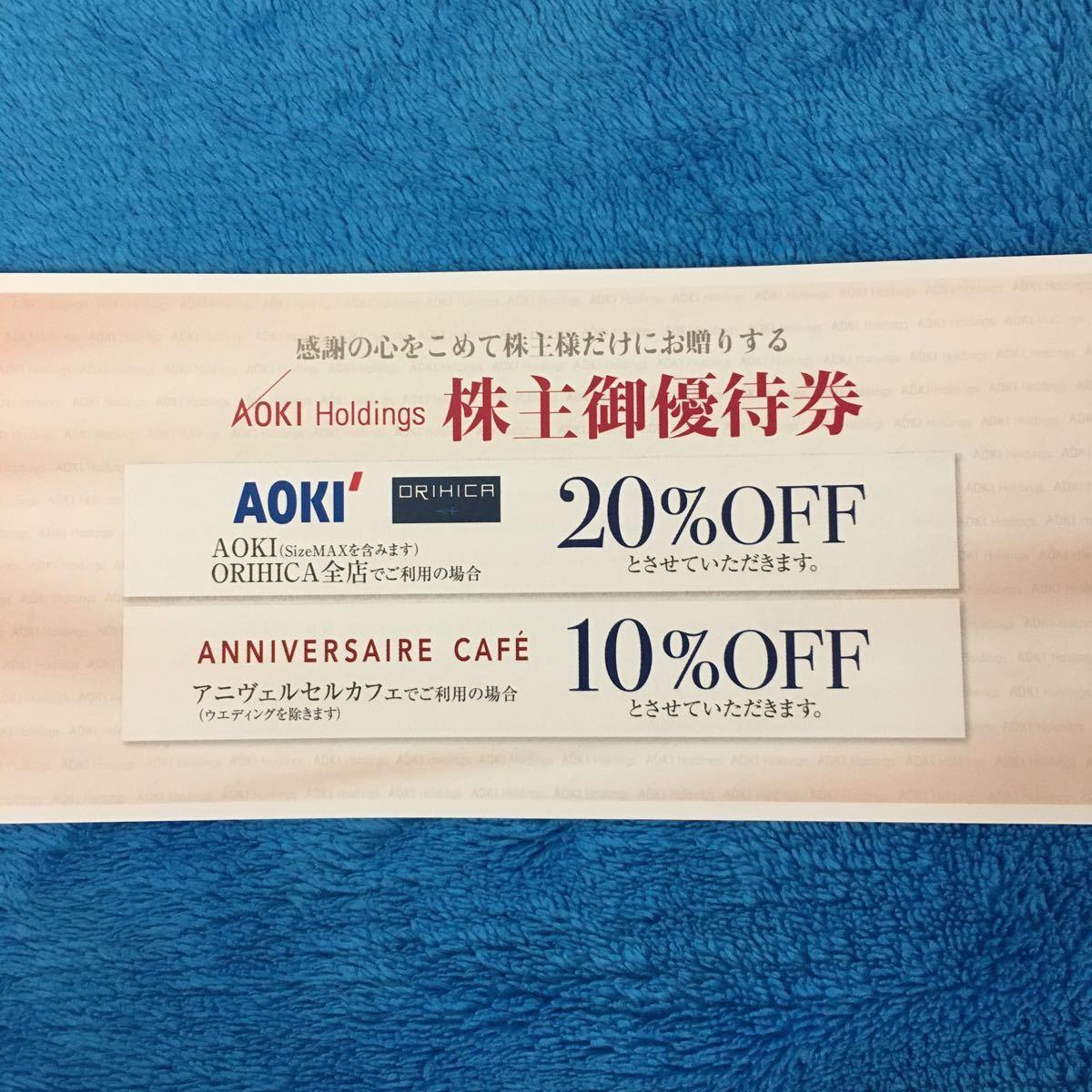 【最新】AOKI(アオキ)・ORIHICA株主優待券1枚 20%OFF ミニレター対応63円 アオキ・オリヒカ 2021年6月30日まで_画像1