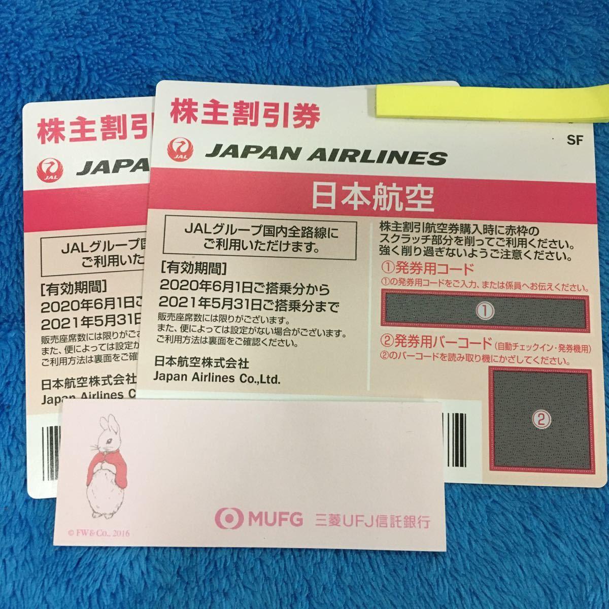 JAL 日本航空 株主優待券2枚 50%割引(片道)番号通知のみ送料無料 6月1日~2021年5月31日搭乗分 航空券 割引券_画像1