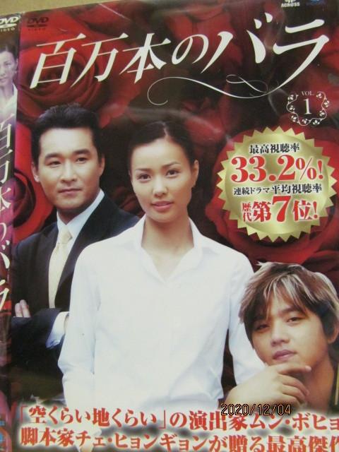レンタル用【DVD】ケース無し/韓国ドラマ/百万本のバラVOL.1/血の繋がらない兄弟を通して、本当の家族の絆を描き出した韓流ドラマの決定版_画像1