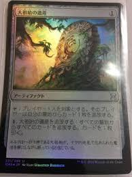 【美品】MTG 日本語版 FOIL 大祖始の遺産_画像1