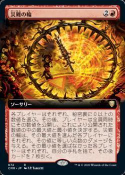 【美品】MTG 日本語拡張 災難の輪_画像1