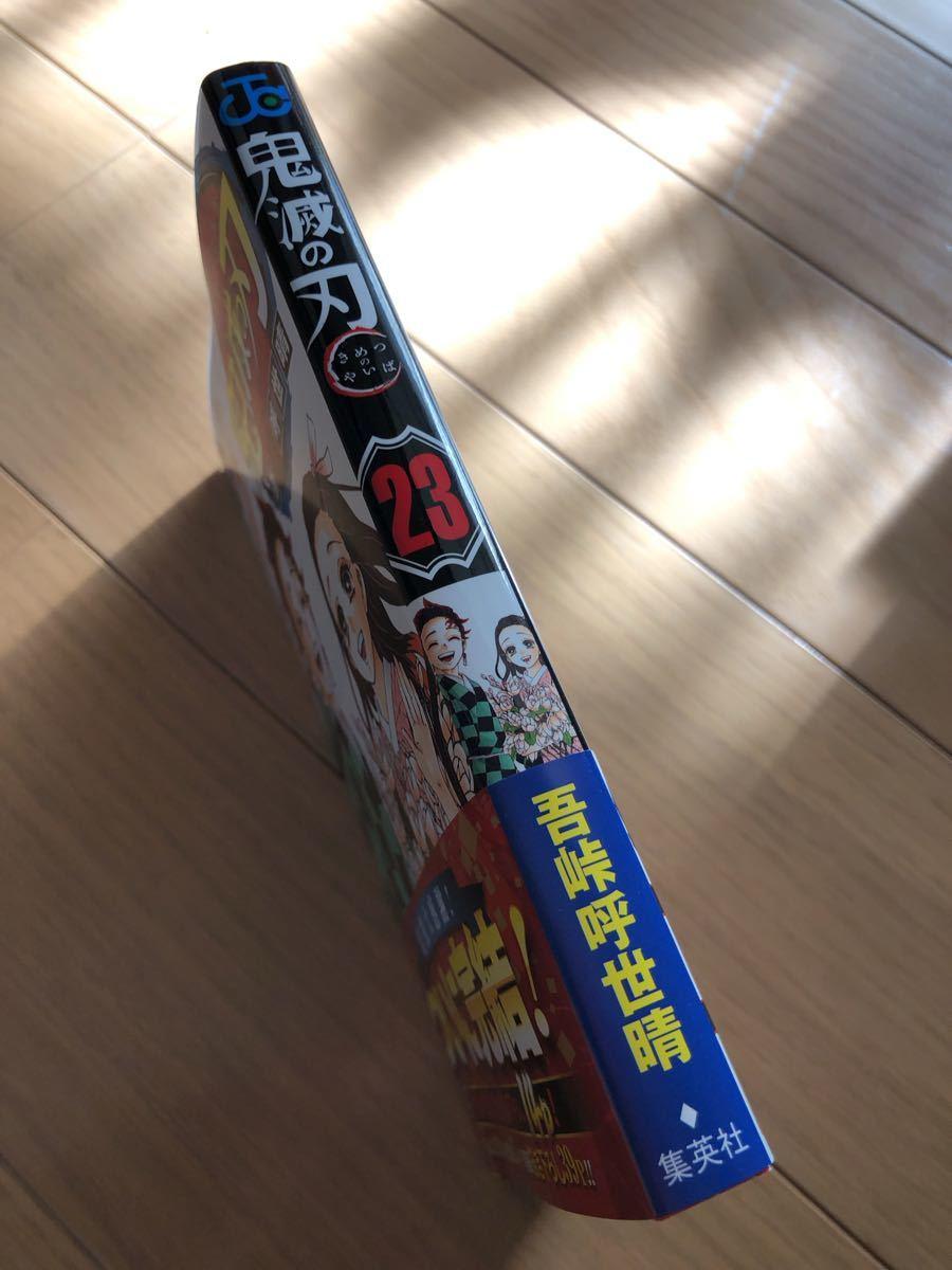 鬼滅の刃 きめつのやいば キメツノヤイバ 鬼滅ノ刃 漫画本 23巻 通常版