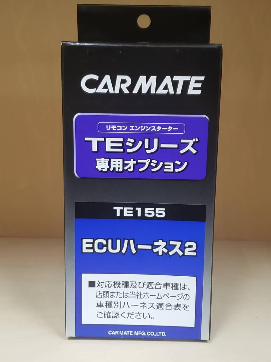 ☆カーメイト TE-155 エンジンスターターハーネス《新品》_画像1