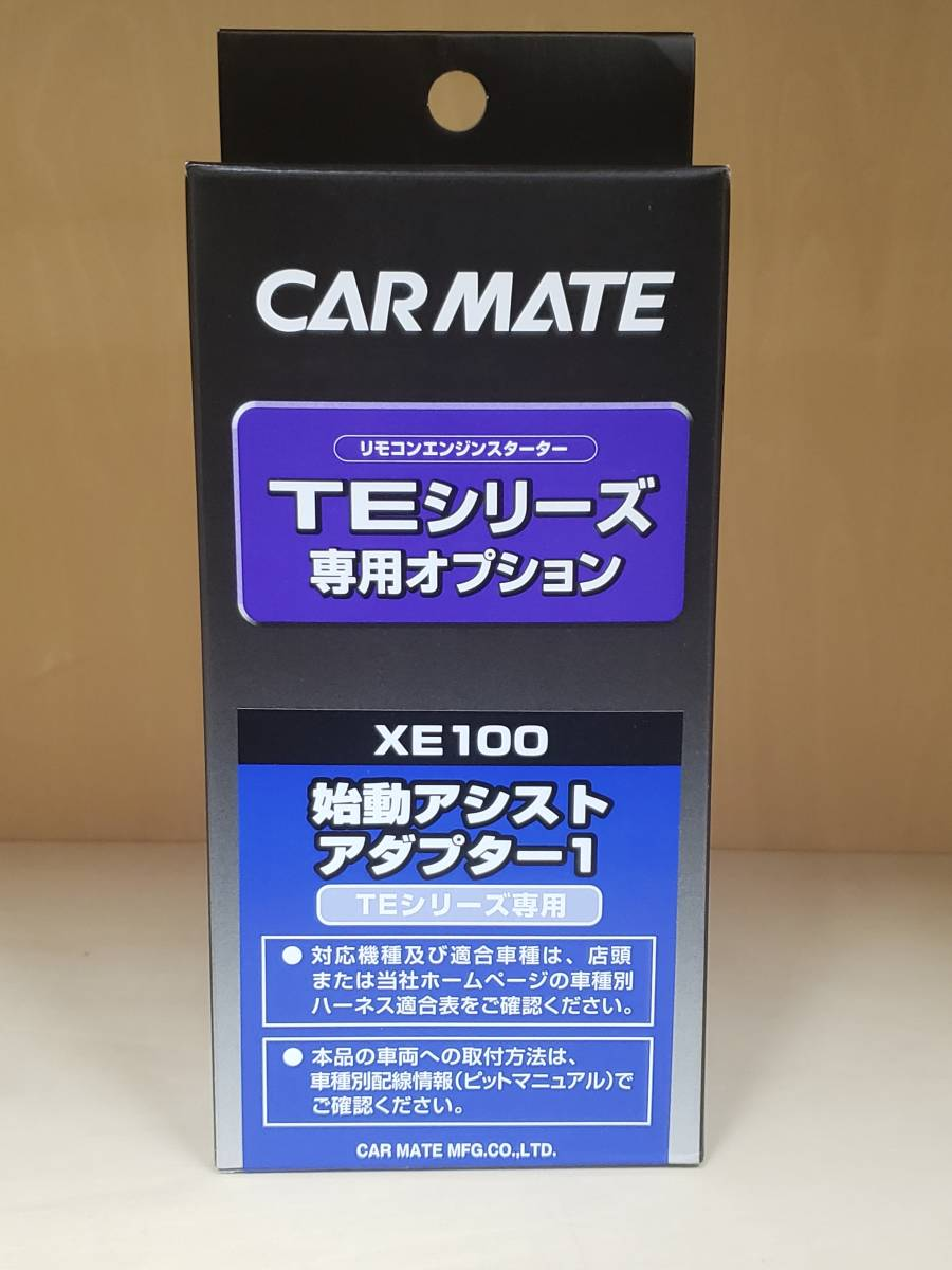 ☆カーメイト エンジンスターターハーネス XE100《新品》_画像1