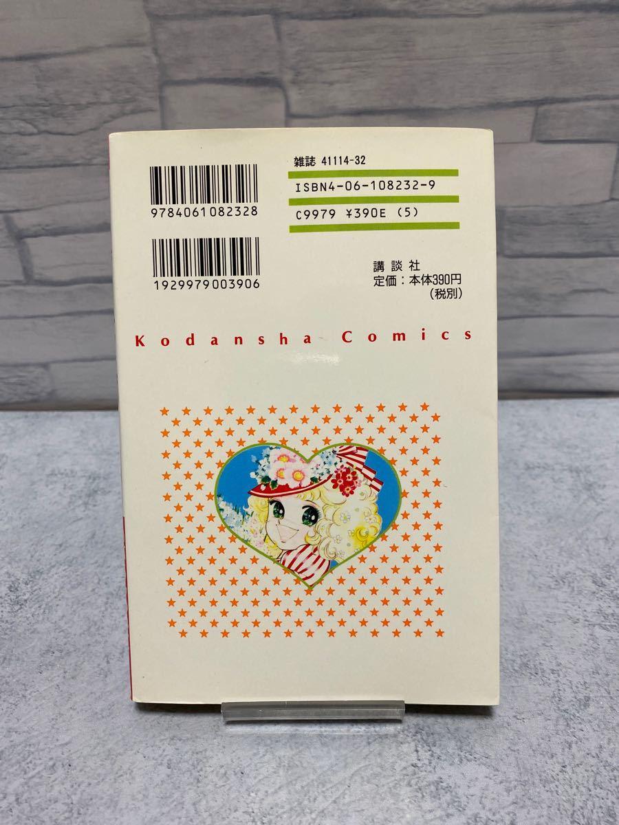 キャンディ・キャンディ 2巻 いがらしゆみこ