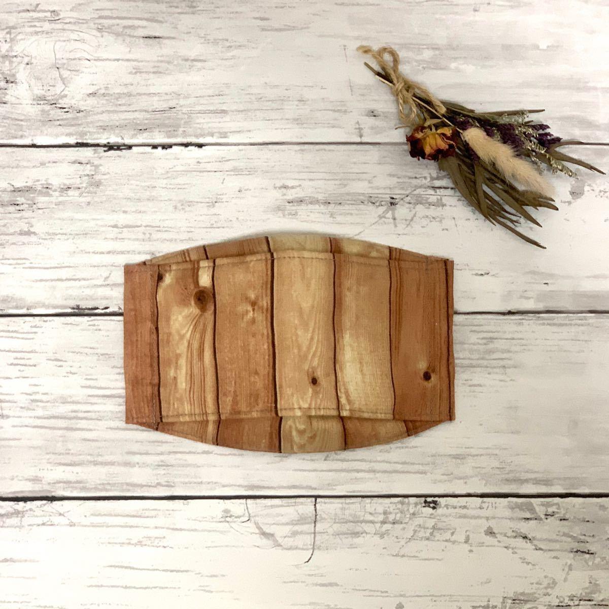 【ハンドメイド】木目柄 2枚セット 抗菌 抗ウイルス加工 クレンゼ生地 立体インナー 大人サイズ 大臣型  ウッド wood