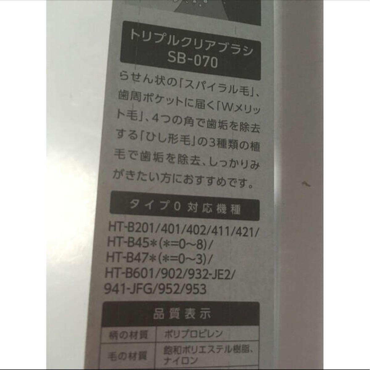 オムロン音波式電動歯ブラシ用 トリプルクリアブラシ SB-070 2本入