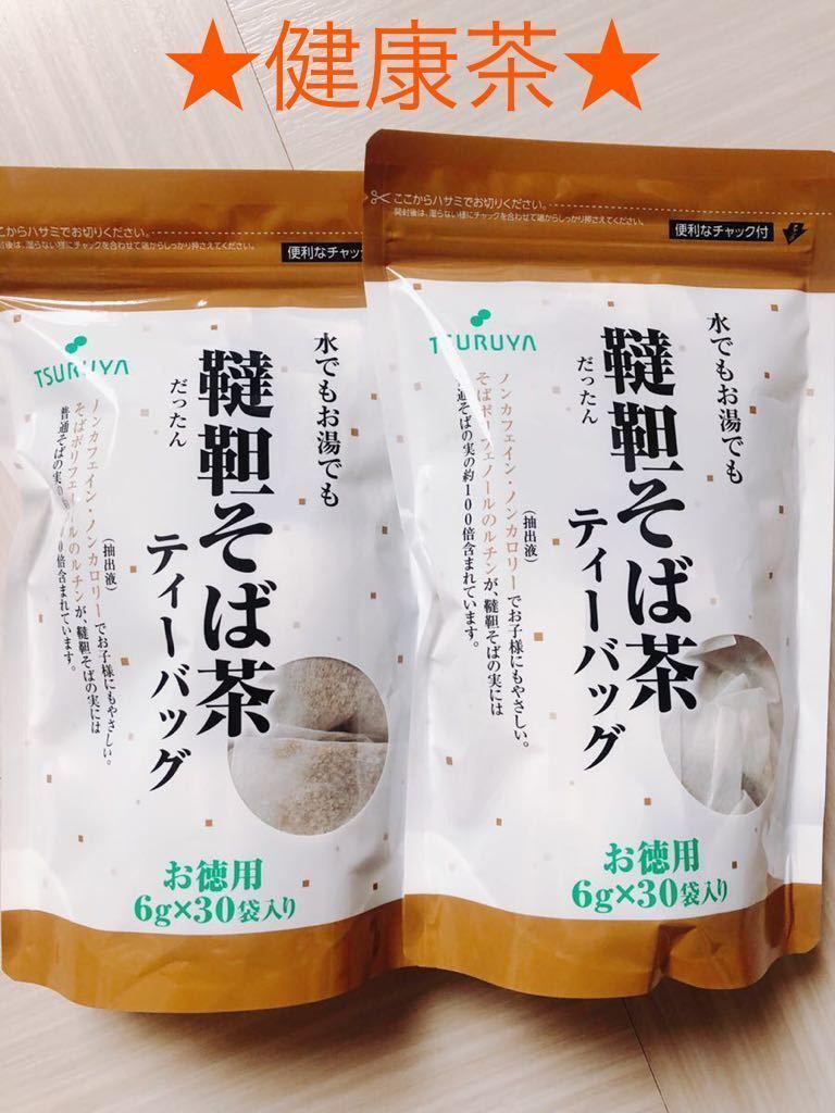 【新品未使用】韃靼蕎麦茶 そば茶 2袋セット TSURUYA ツルヤ
