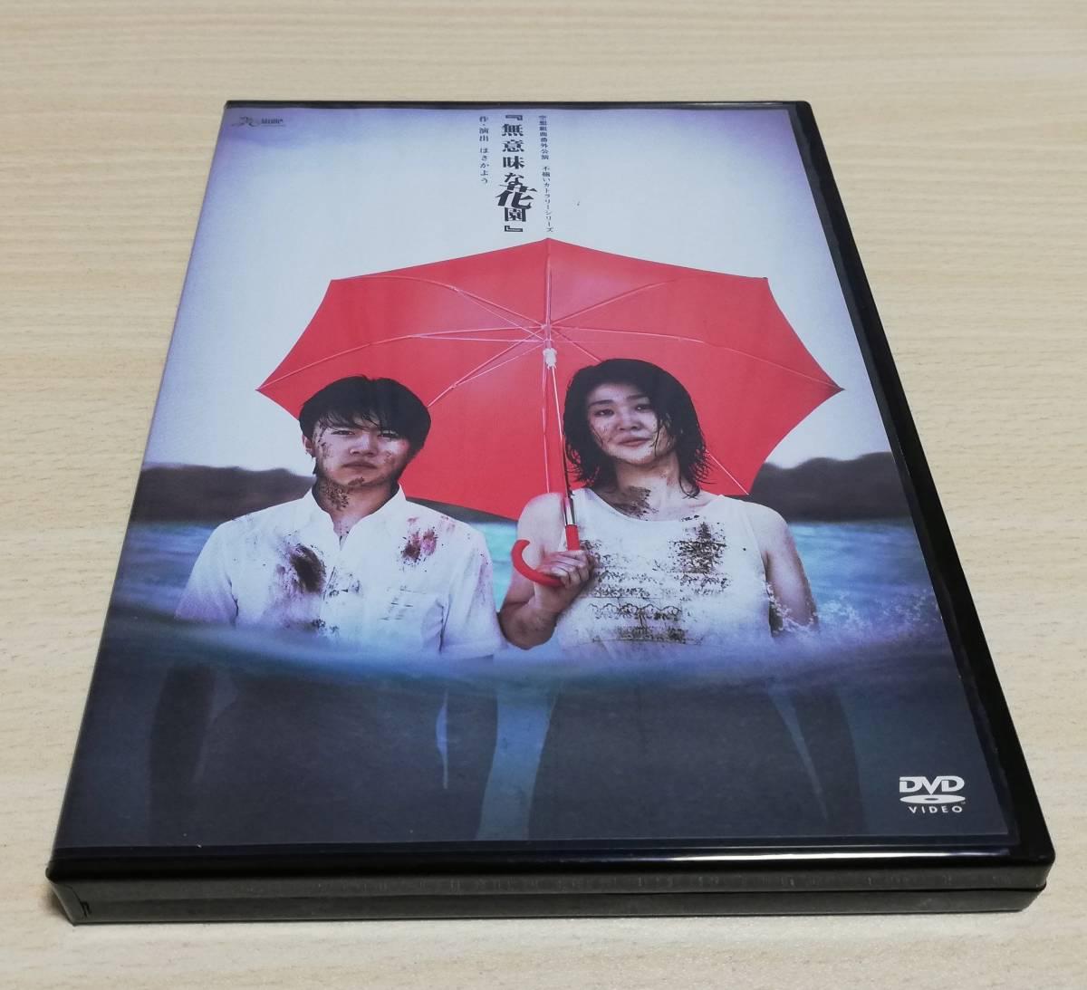【DVD】無意味な花園_画像1