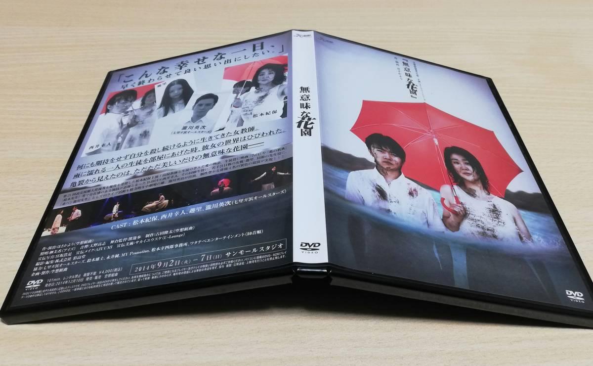 【DVD】無意味な花園_画像2