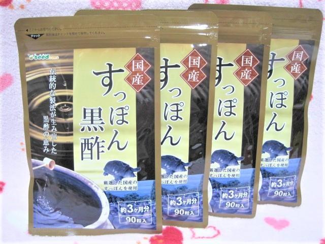 すっぽん黒酢 3ヶ月分90粒×4袋(計12ヶ月分)シードコムス 国産 黒酢 サプリ 1年分 送料無料!_画像1