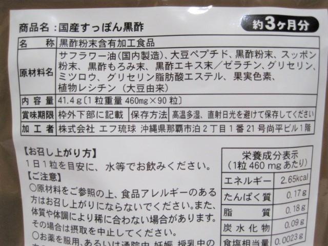 すっぽん黒酢 3ヶ月分90粒×4袋(計12ヶ月分)シードコムス 国産 黒酢 サプリ 1年分 送料無料!_画像2