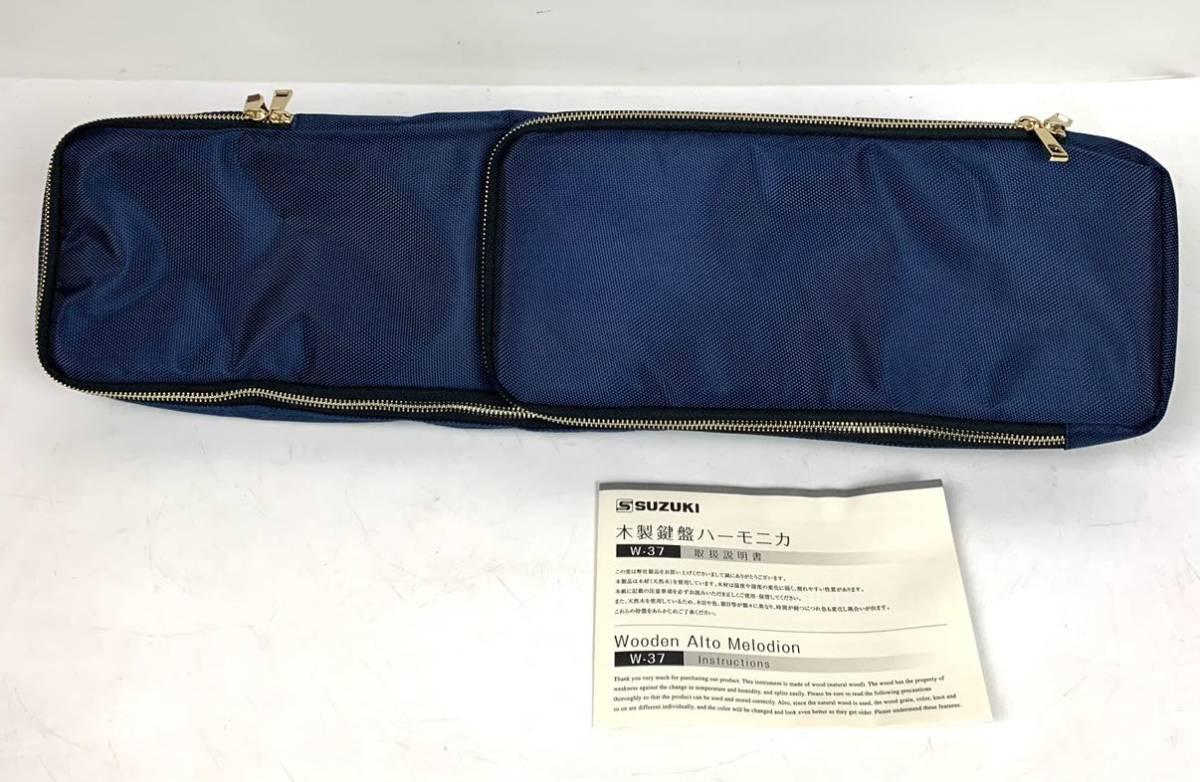 ●SUZUKI 木製鍵盤ハーモニカ W-37 ケース バッグ 輸送ケース●_画像1
