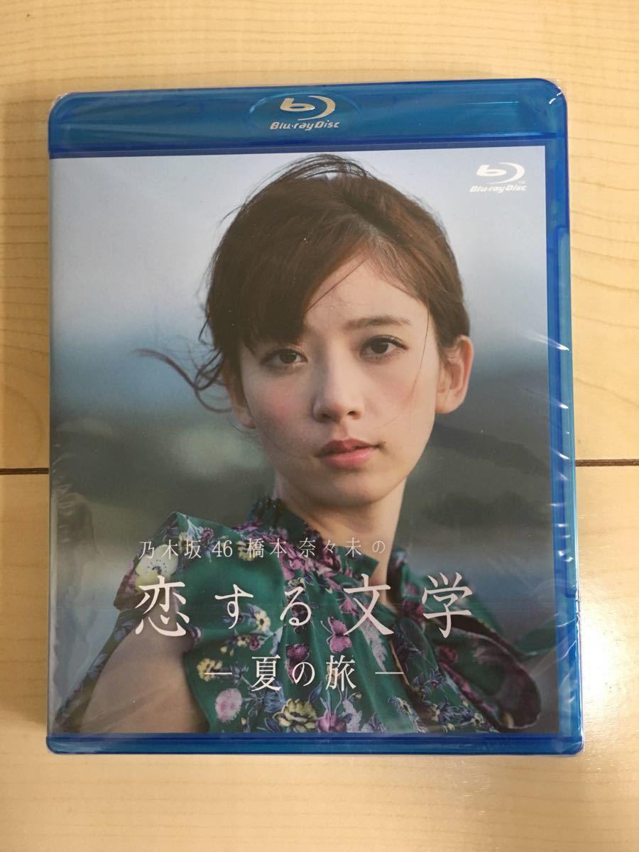 乃木坂46 橋本奈々未の恋する文学 夏の旅 初回限定版 Blu-ray ブロマイド付き
