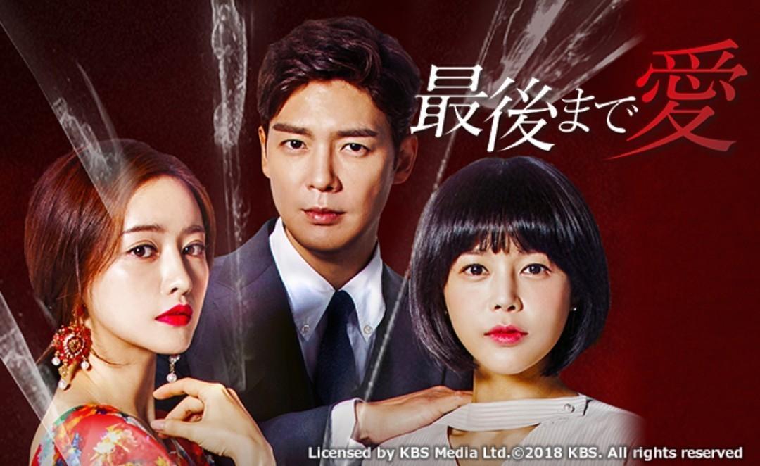 (ケース付) 韓国ドラマ 最後まで愛 Blu-ray ブルーレイ