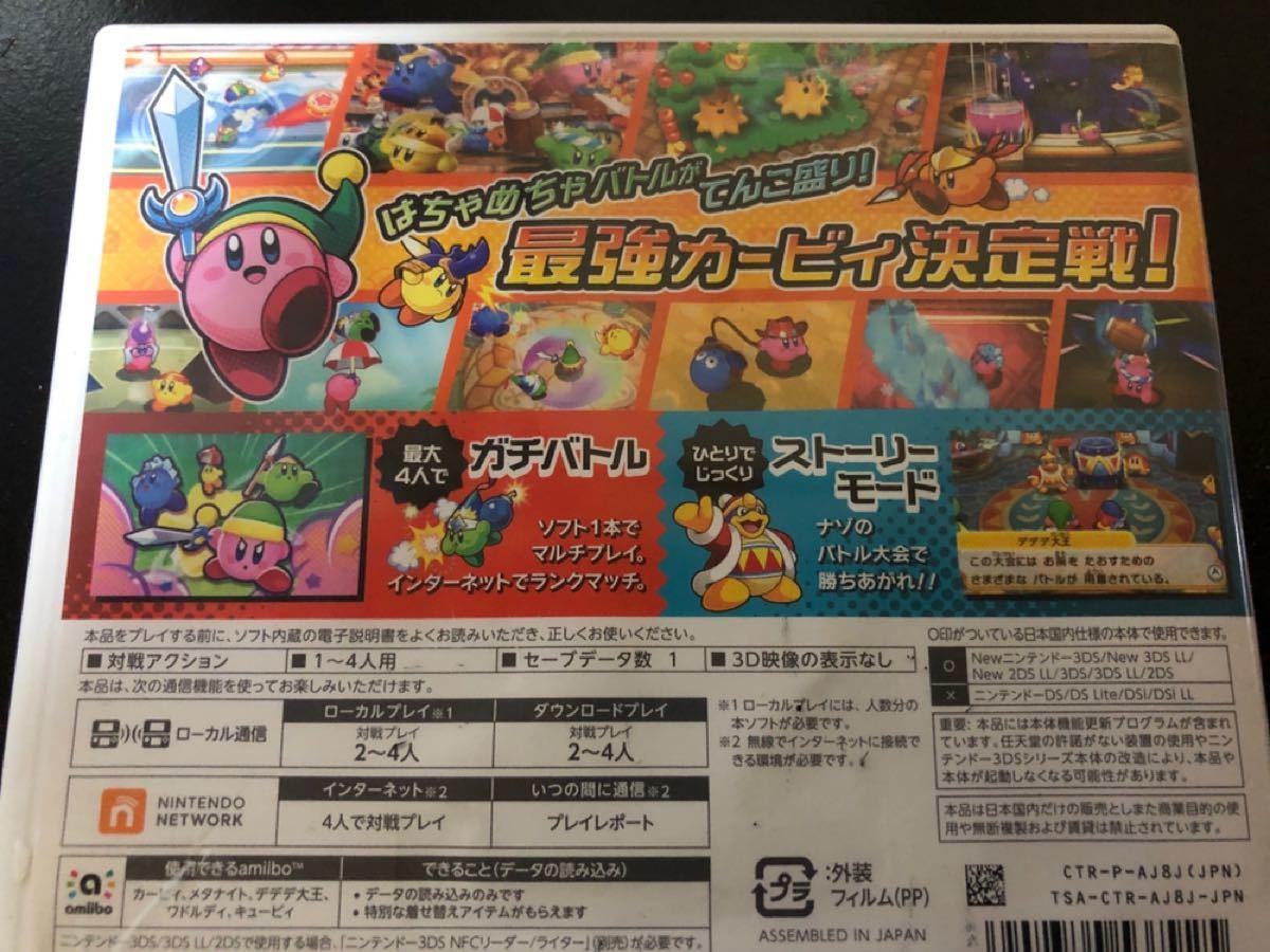 カービィバトルデラックスと 星のカービィトリプルデラックス 3DSソフト