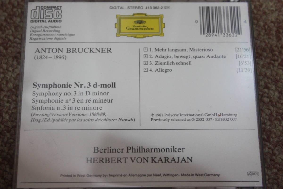西独アントン・ブルックナー:交響曲第3番 (1888/89、ノーヴァク版) ヘルベルト・フォン・カラヤン(指揮) ベルリンフィルハーモニー管弦楽団_画像3