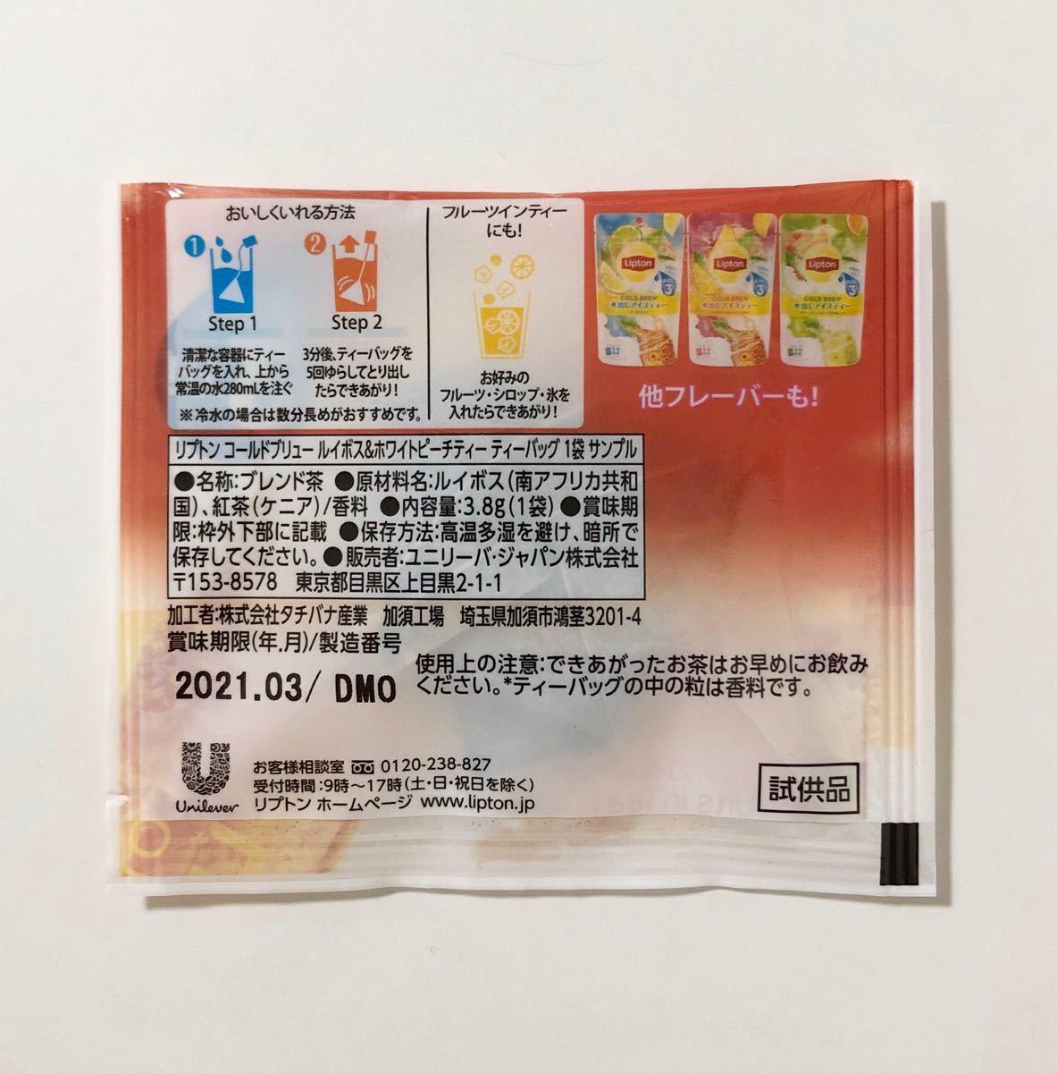 リプトン 紅茶 タンブラー ボトル 限定缶 ティーバッグ 新商品 マイボトル