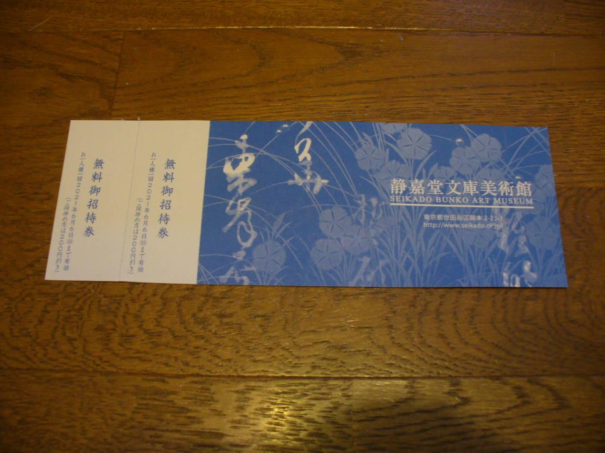 ☆未使用 静嘉堂文庫美術館 無料招待券 2枚セット_画像1