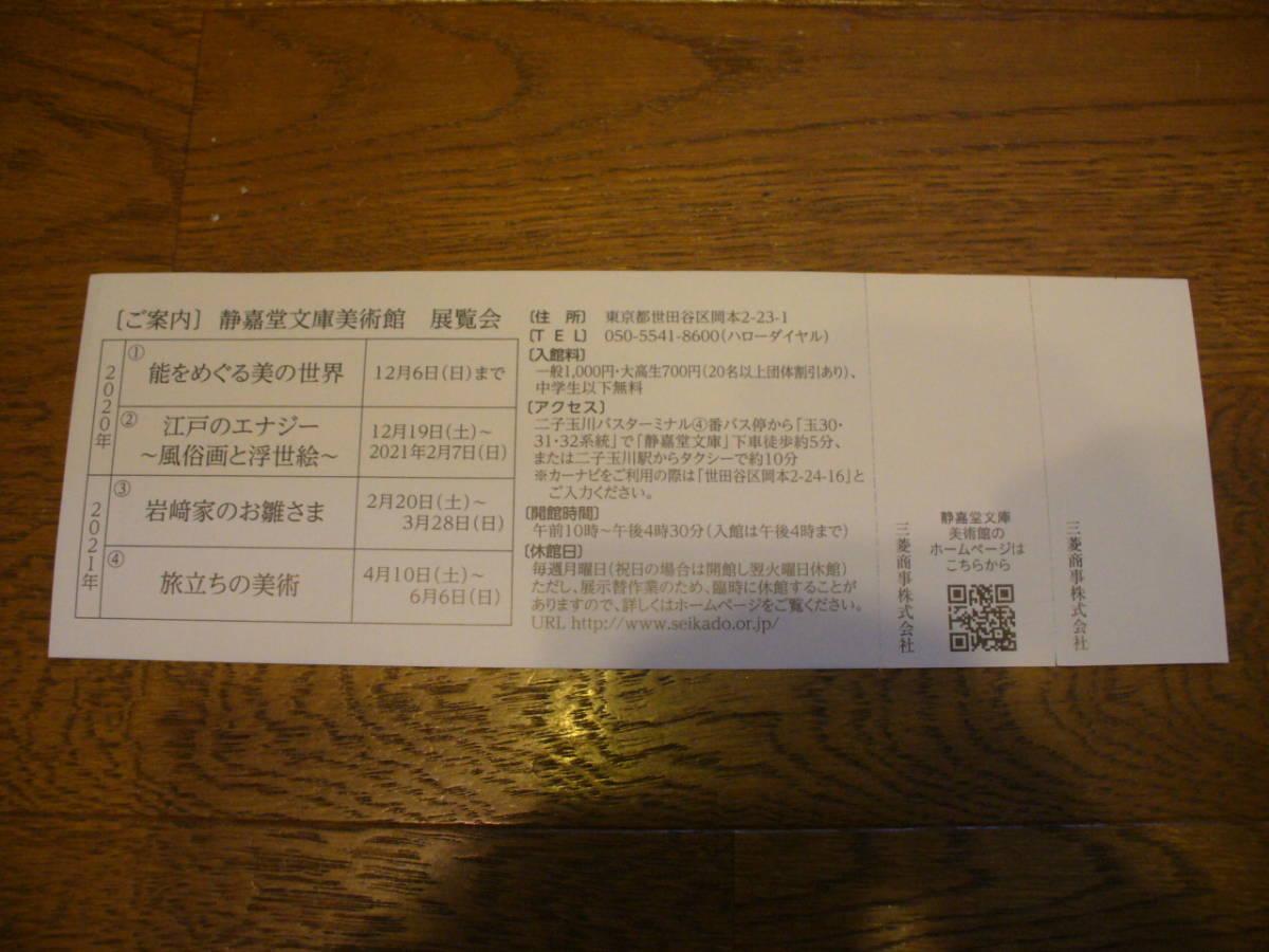 ☆未使用 静嘉堂文庫美術館 無料招待券 2枚セット_画像2