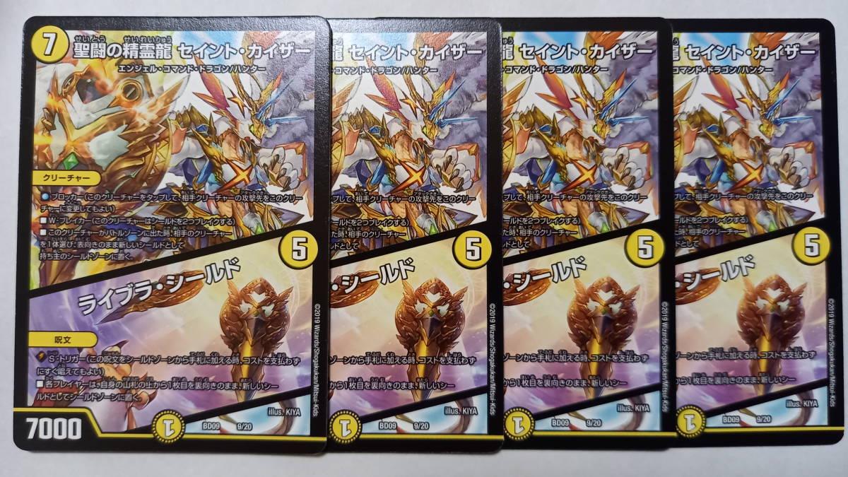 【デュエルマスターズ】聖闘の精霊龍 セイント・カイザー/ライブラ・シールド BD09 4枚セット【DM】_画像1