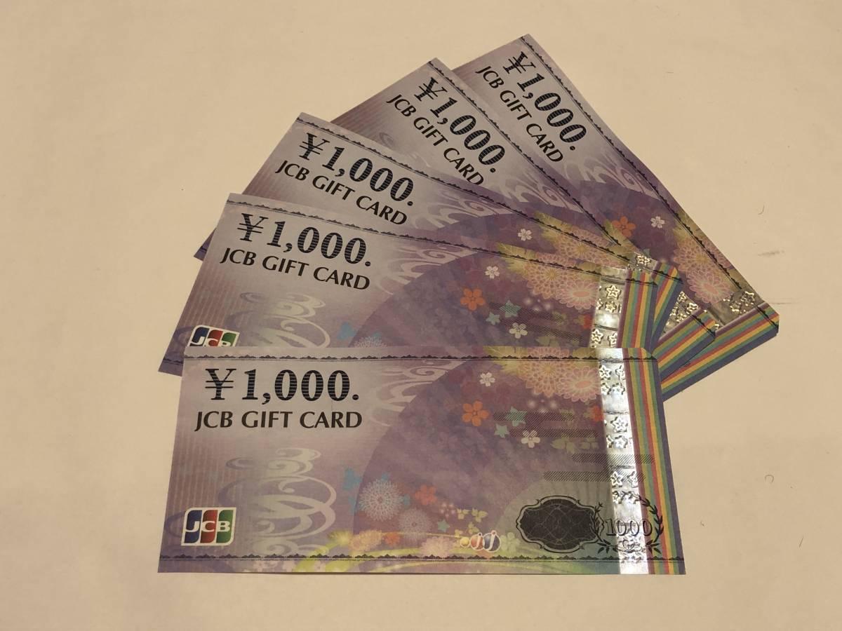 JCB ギフトカード 商品券 1000円券 5枚 5000円 ポイント消化 ギフト 贈り物_画像1