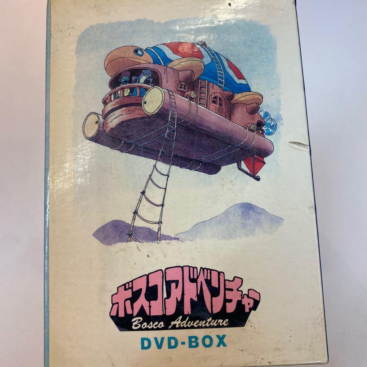 DVD送料無料 ボスコアドベンチャーDVDbox
