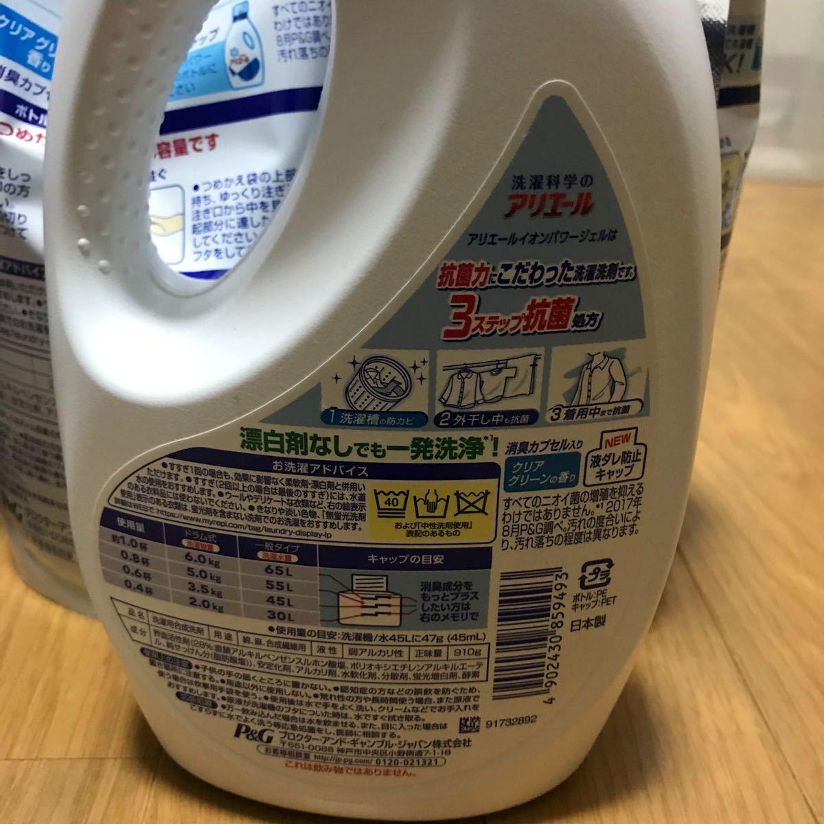 アリエールイオンパワージェル 本体ボトル + 詰め替え用1.26kg×2個