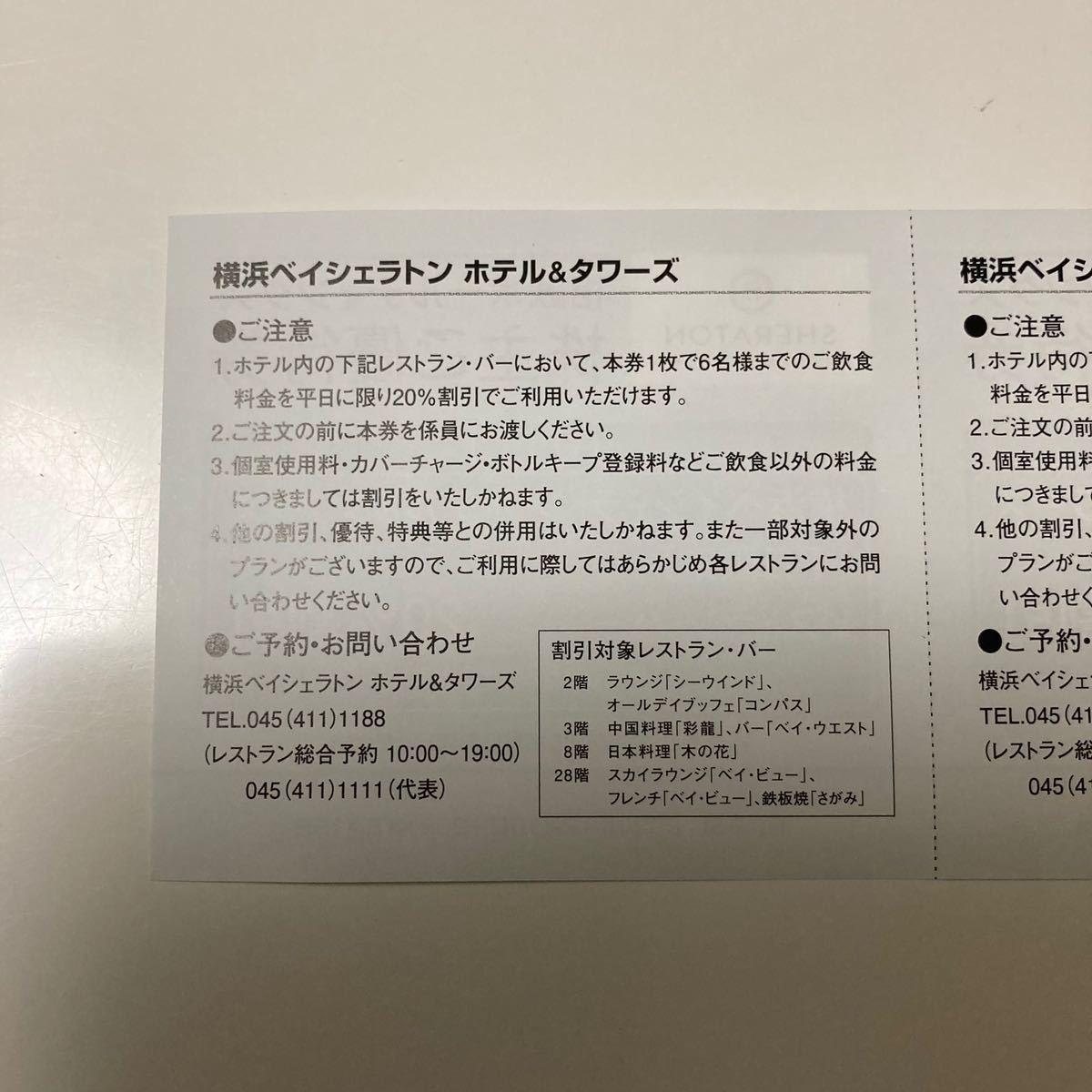 即決 相鉄ホールディングス 株主ご優待券 横浜ベイシェラトン ホテル&タワーズ レストラン・バー(平日限定) 20%割引券 2枚_画像2
