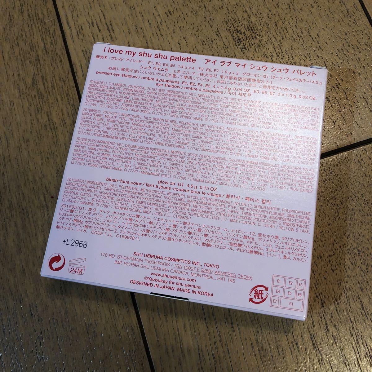 シュウウエムラ パレット 7xプレストアイシャドウ + 1xブラッシュカラー 13.1g
