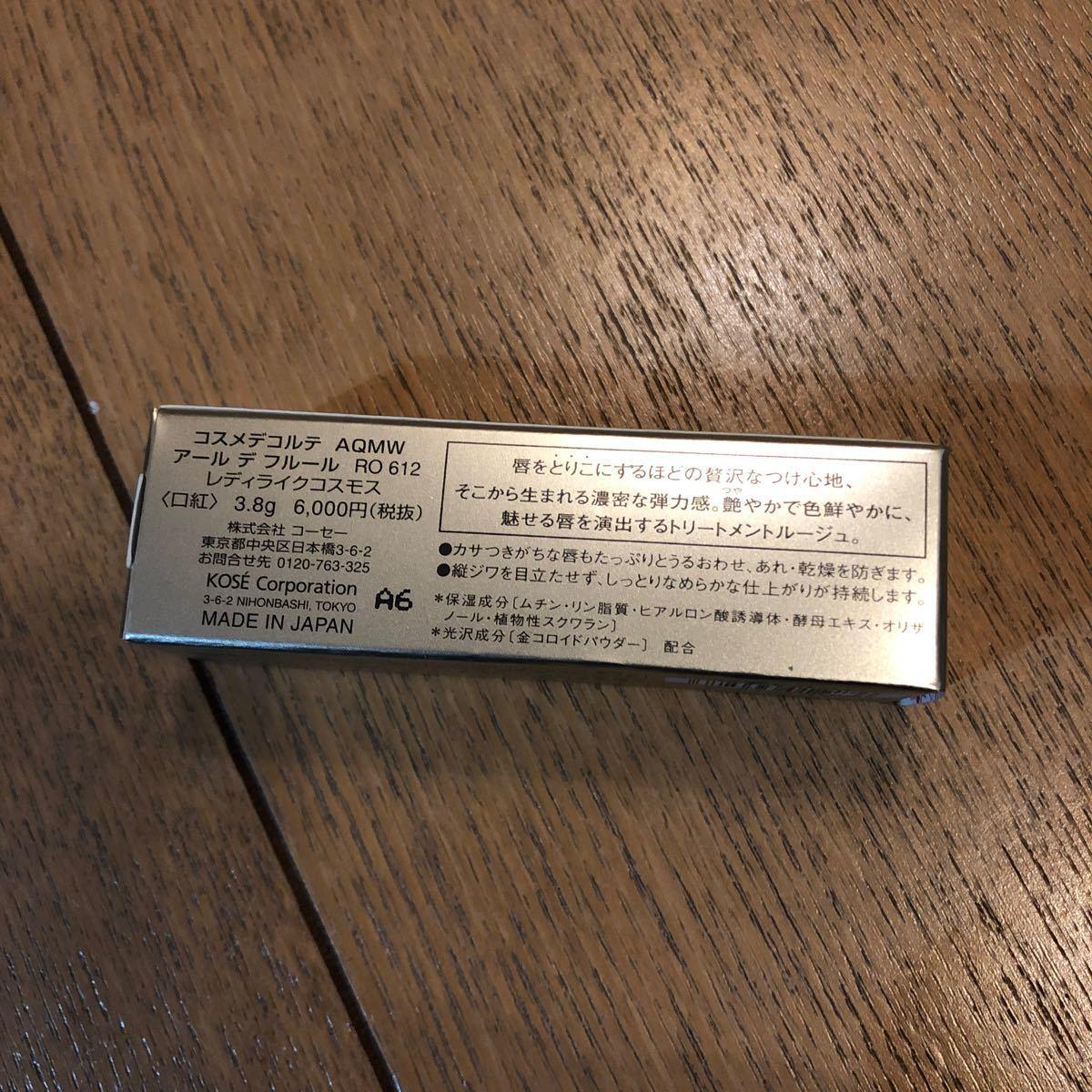 コーセー コスメデコルテ AQMW アールデフルール RO612