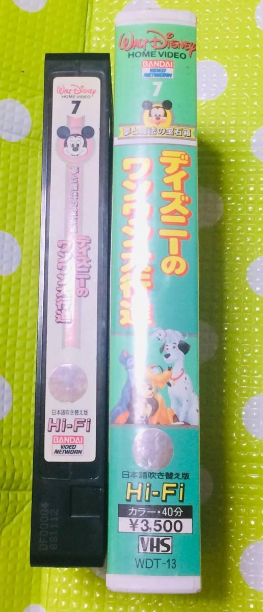 即決〈同梱歓迎〉VHS ディズニーのワンワン大行進 日本語吹替版 バンダイ ディズニー アニメ◎その他ビデオ多数出品中∞6249_画像3