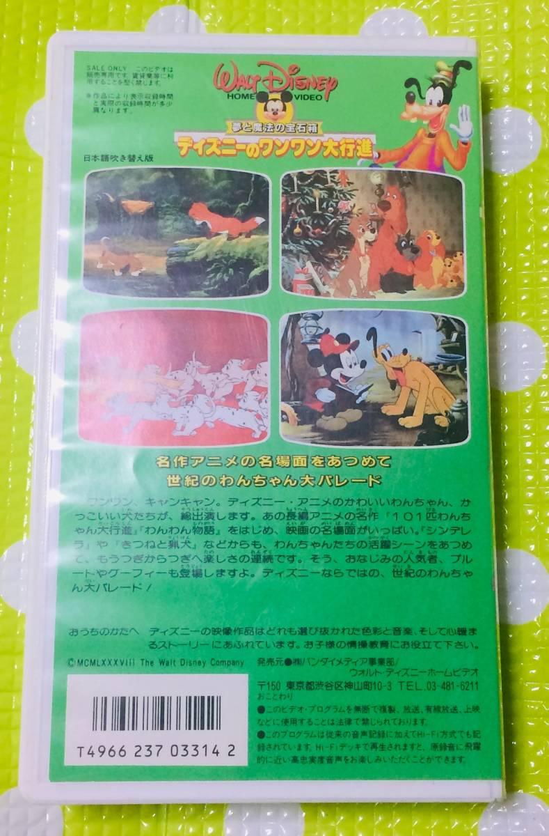 即決〈同梱歓迎〉VHS ディズニーのワンワン大行進 日本語吹替版 バンダイ ディズニー アニメ◎その他ビデオ多数出品中∞6249_画像2