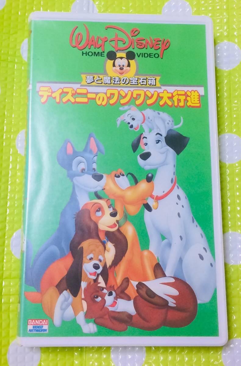 即決〈同梱歓迎〉VHS ディズニーのワンワン大行進 日本語吹替版 バンダイ ディズニー アニメ◎その他ビデオ多数出品中∞6249_画像1