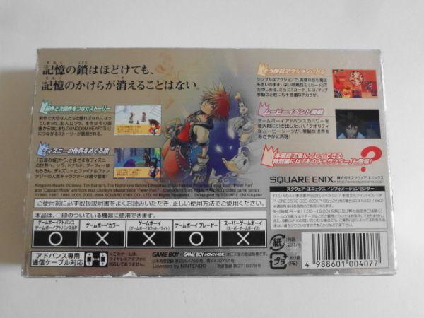 送料無料 即決 任天堂 ニンテンドー ゲームボーイアドバンス GBA キングダムハーツ チェイン オブ メモリーズ レトロ ゲーム ソフト b183