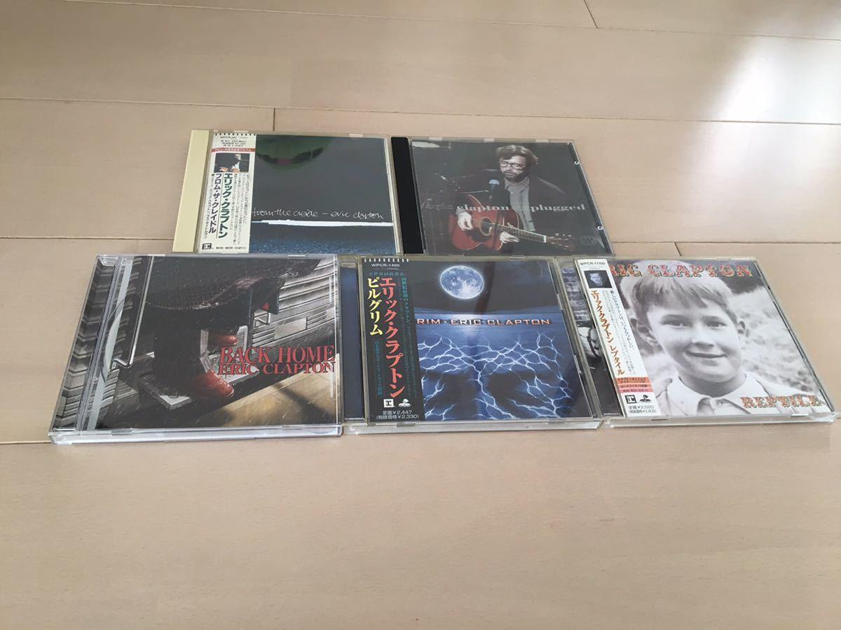 エリック・クラプトン(Eric Clapton)のCD5枚