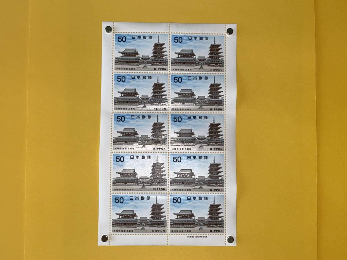 第1次国宝シリーズ(法隆寺 金堂 五重塔)×1シート(50円郵便切手×10枚)★昭和42年(1967年)★飛鳥時代★記念・特殊切手